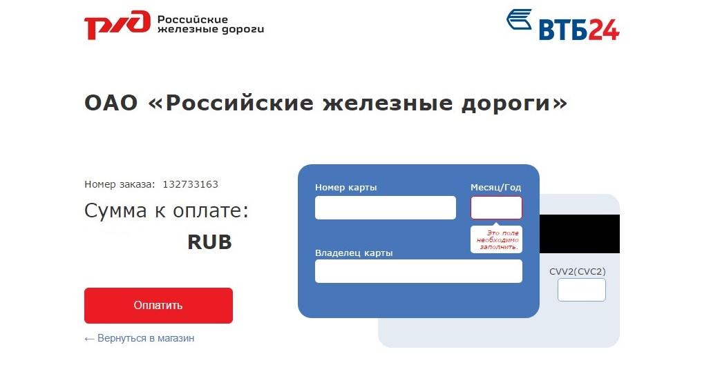 Cómo comprar billetes de tren en Rusia